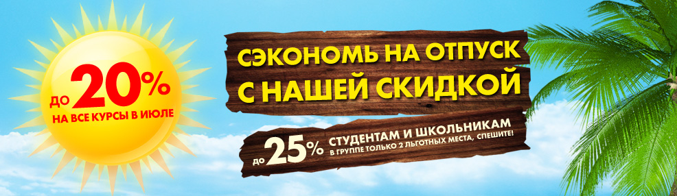 sales-do-20%-july